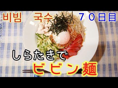 【脂肪燃焼】ローカロリー白滝でビビン麺【비빔 국수】