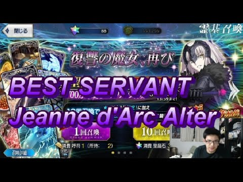 Jeanne d'Arc Alter Rate Up Hatcher!! (Fate/Grand Order)