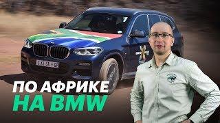 BMW X3, электричество из навоза и резервации для белых