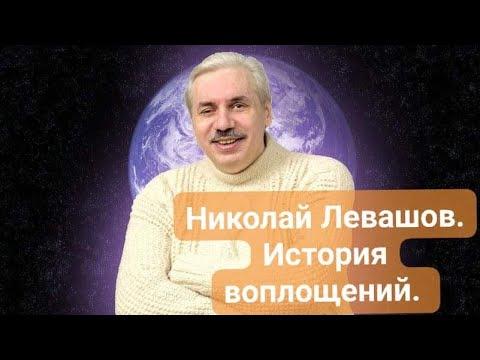 Альтернативная История. Николай