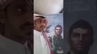 بالفيديو.. الرقيب أول نايف معوض يروي معاناته مع الخطوط السعودية قبل استشهاده بيومين