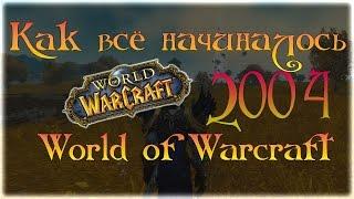 ЗАРОЖДЕНИЕ World of Warcraft 2004 год #1