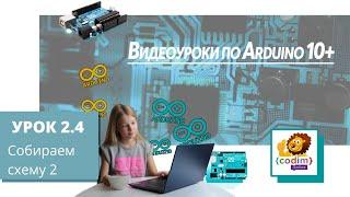 #Arduino Урок 2_4 Собираем схему 2. #Робототехника для детей, видео-уроки