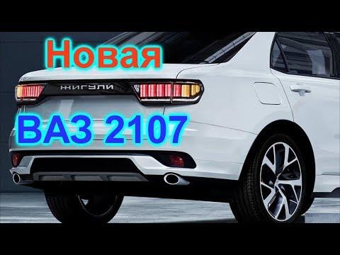 """Новая 2107 """"семерочка"""" 2018"""