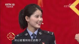 《热线12》 20200124 年夜范儿2020| CCTV社会与法