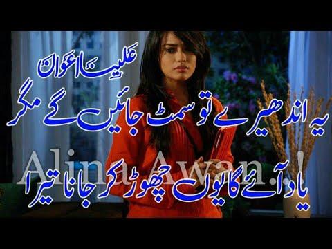 Sad Heart Broken Poetry //Sad Shayari //Sad Poetry //Heart Touching Poetry Hindi Urdu Best Poetry
