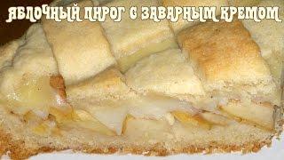 Яблочный пирог. Яблочный пирог с заварным кремом