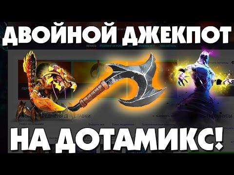 видео: ДВОЙНОЙ ДЖЕКПОТ НА ДОТАМИКС!