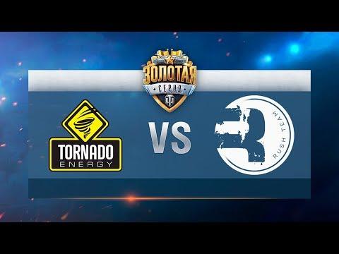 Tornado vs Rush. Золотая Серия. Lan-финал (финал)