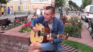 ПРОБЛЕМА! кавер песни под гитару!!! видео