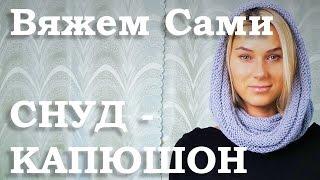 Снуд - КАПЮШОН