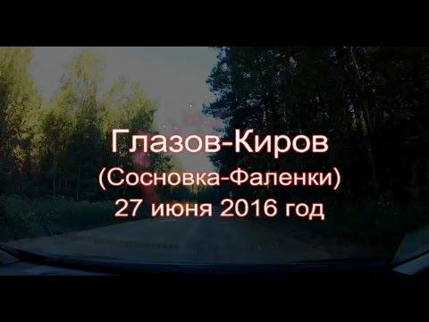 Глазов - Киров (Сосновка-Фаленки) 27.06.2016