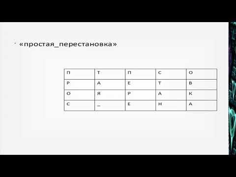 шифрование методом простой перестановки