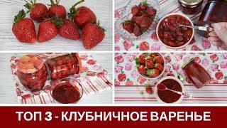 Клубничное Варенье: 3 ЛУЧШИХ Рецепта