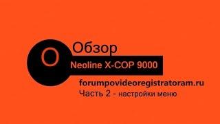 обзор Neoline X COP 9000 Часть 2  настройки меню