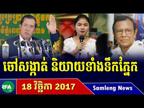 RFA Khmer TV News Today On 14 June 2017 | Khmer News Today 2017 from YouTube · Duration:  48 minutes 26 seconds