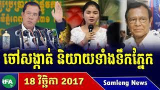 Cambodia Hot News, Khmer News, News today 18 November 2017, Morning