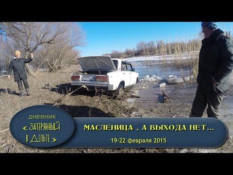 Рыбалка в Астрахани на жерлицы зимой. База Фора Фиш.