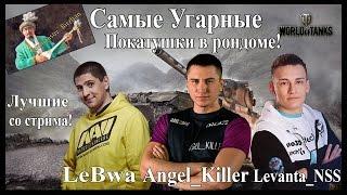 1. Угарные моменты со стрима LeBwa, Angel_Killer и Levanta_NSS