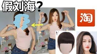 我在淘寶又買假劉海!這次....? Fake Hair Bang From Taobao