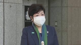 "【LIVE】""新型コロナ""小池都知事会見"