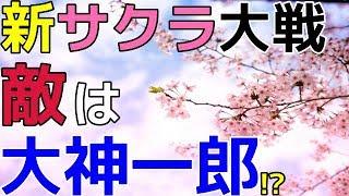新サクラ大戦 大神一郎 ネタバレ