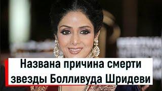Раскрыты подробности смерти индийской актрисы Шридеви