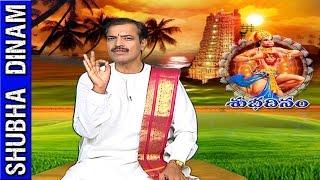 Significance of Hanuman Aradhana on Tuesday || Shubha Dinam || Archana || Bhakthi TV