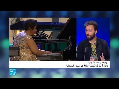 وفاة آريثا فرانكلين -ملكة موسيقى السول-  - 11:22-2018 / 8 / 17