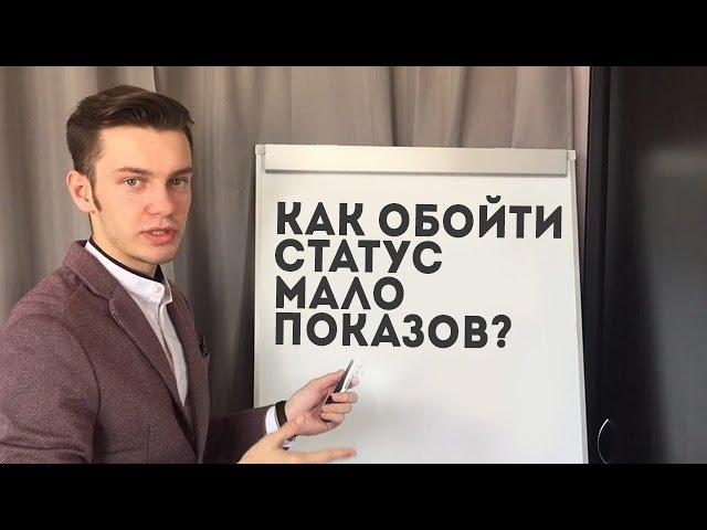 Как обойти статус мало показов. Яндекс Директ 2017.