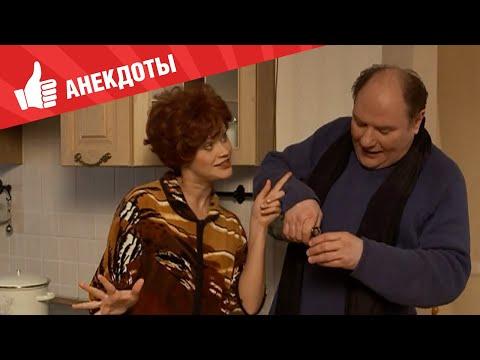 Анекдоты - Выпуск 66