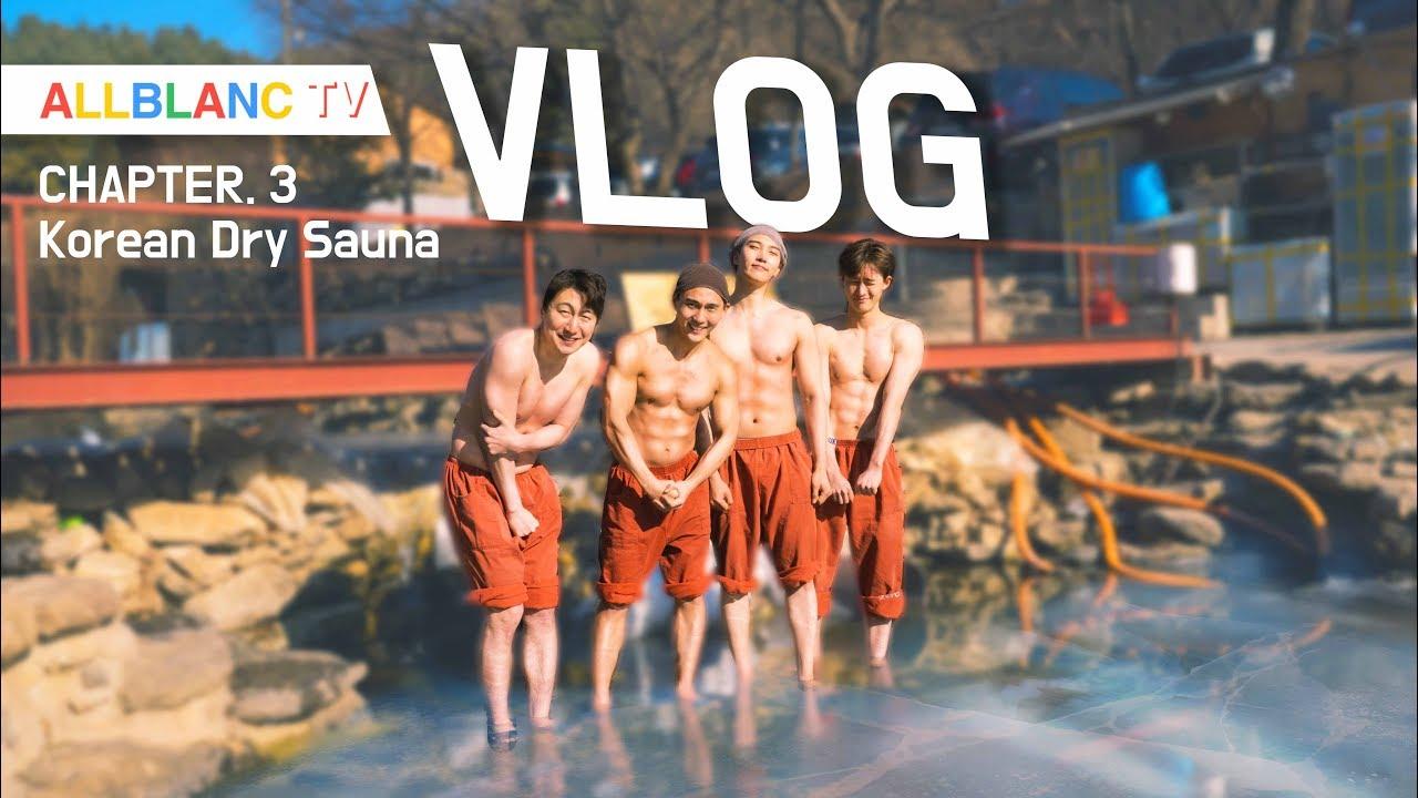 [VLOG] 초고온 사우나 챌린지(*위험:절대 따라하지 마세요) | Korean Super high temperature sauna challenge(warning)