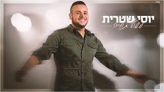 יוסי שטרית - פשוט תחייה Yossi Shitrit