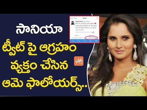 సానియా ట్వీట్ పై ఆగ్రహం వ్య్తకం చేసిన ఆమె ఫాలోయర్స్ ..    Sania Mirza Fans Angry About Her Tweet....