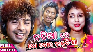 Natia Re To Bou Dakuchi Jaa - Odia New Masti Song - Mantu Chhuria - Dipti Rekha