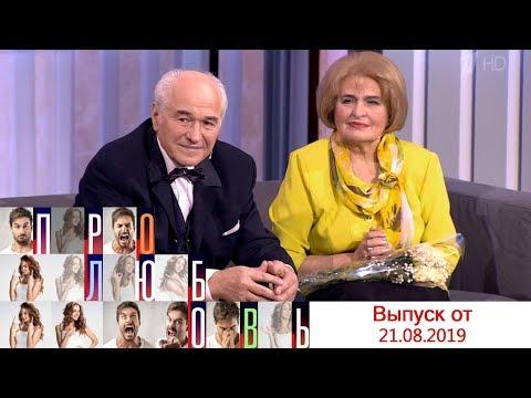 Семья Евгения Доги. Про любовь. Выпуск от 21.08.2019