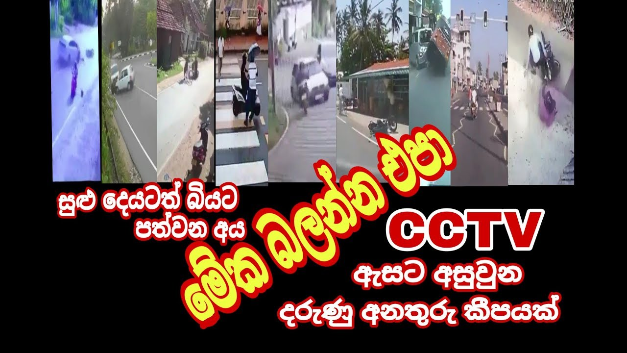 Road Danger Accident CCTV Catch 2019 | Swapnayak SnC