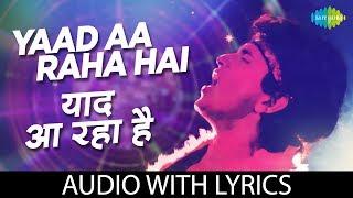 Yaad Aa Raha Hai with lyrics | याद आ रहा है के बोल | Bappi Lahiri