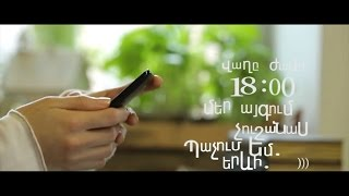 DaDu - Never mind (feat. Garik Papoyan)