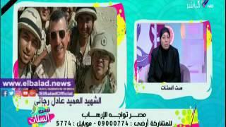 سامية زين العابدين: فوجئت ببطولات زوجي عقب استشهاده.. فيديو