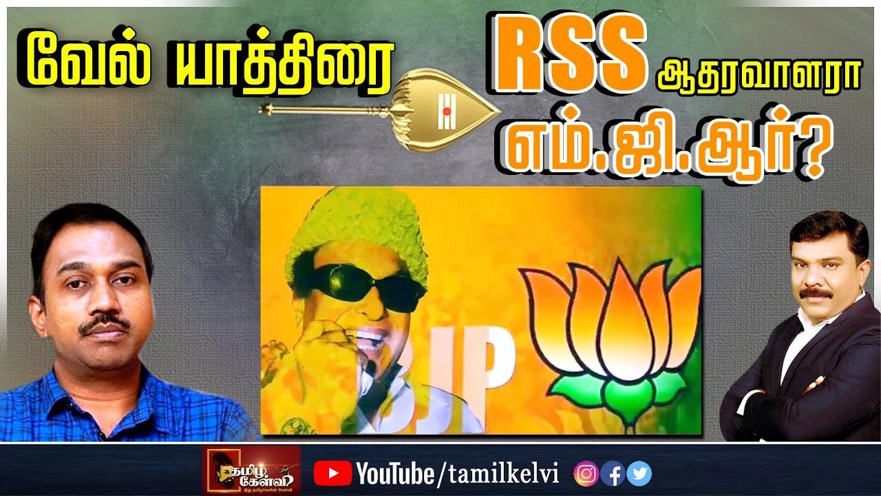 வேல் யாத்திரை : பாஜக-வின் திட்டம் இதுதான். | MGR BJP Song | VEL Yathirai | Rajini Politics