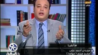 فيديو.. مخرج فيلم مولانا:  السلفيون أشد خطراً من الإخوان