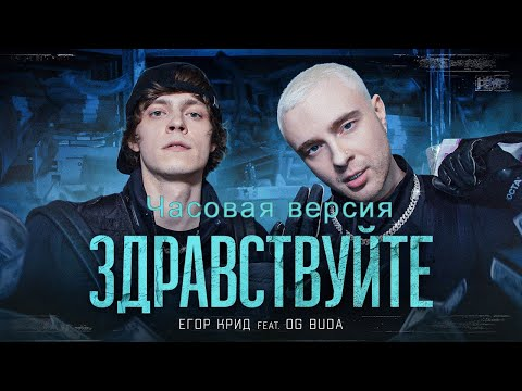 ЕГОР КРИД feat. OG Buda - ЗДРАВСТВУЙТЕ 1 час