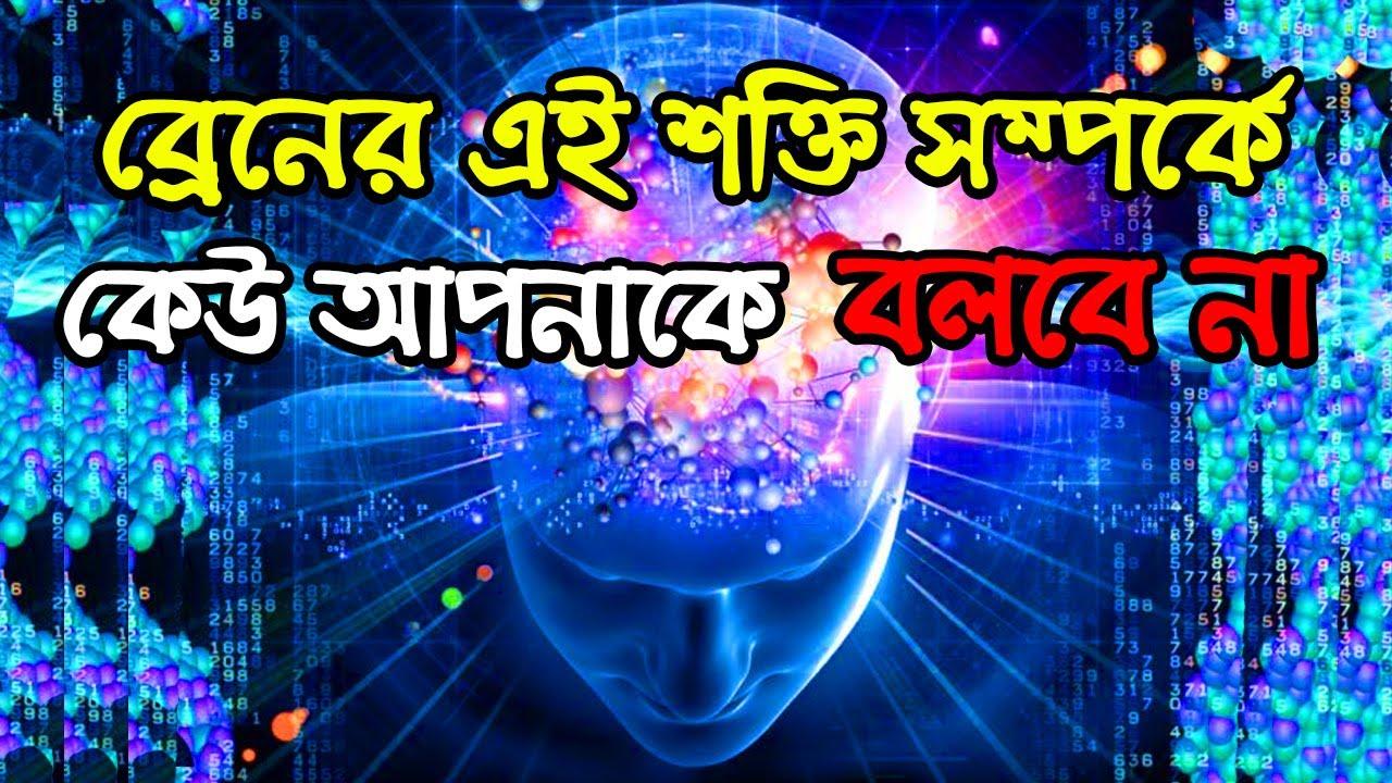 আপনার ব্রেনের এই শক্তির কথা আপনি এখনো জানেন না | The Power Of Your Subconscious Mind | SND