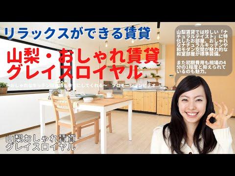 甲府市の賃貸アパート「グレイスロイヤル」  イメージプロモーションビデオを11月12日(火)より公開