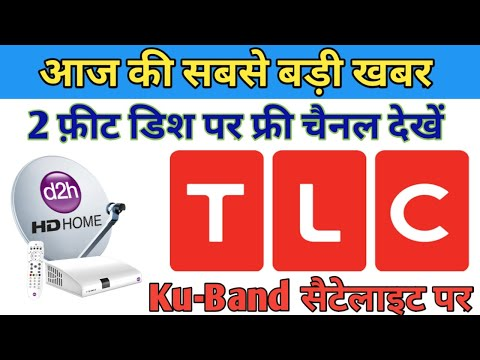 Big Breaking News Discovery Network Channel Free to Air 2 Feet Dish Par || TLC Channel