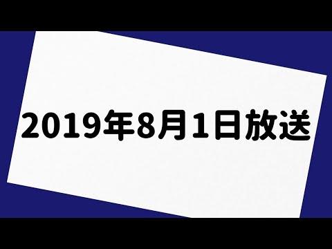 おぎやはぎのメガネびいき 2019年8月1日 放送分