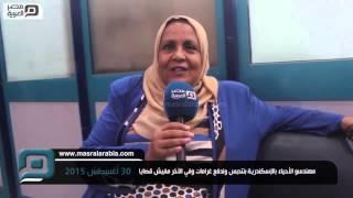 مصر العربية | مهندسو الأحياء بالإسكندرية:بنتحبس وندفع غرامات وفي الآخر مفيش قضايا
