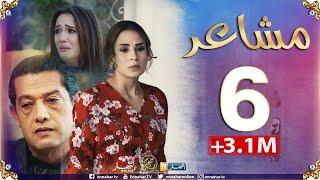 مسلسل مشاعر | الحلقة 6 أضخم مسلسل في رمضان 2019