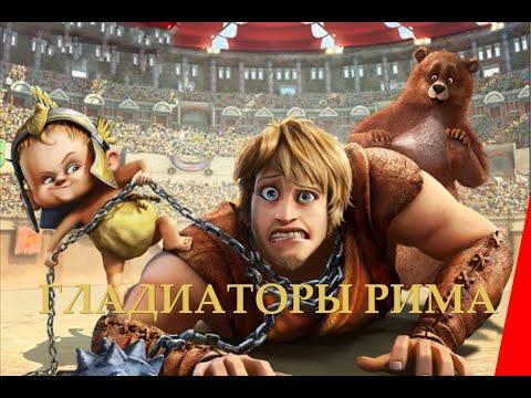 ГЛАДИАТОРЫ РИМА (2012) мультфильм - Видео онлайн